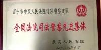"""西宁中院司法警察支队荣获""""全国法院司法警察先进集体""""光荣称号 - 法院"""