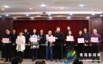 """第二十八届""""青海新闻奖""""颁奖仪式举行 - Qhnews.Com"""