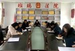 班玛县法院部署推进省委巡视问题整改工作 - 法院
