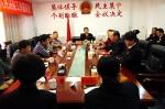 宁波市中级人民法院蔡专委一行莅临德令哈市法院考察指导对口支援工作 - 法院