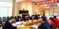 门源县法院召开巡视整改专题民主生活会 - 法院