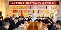 门源县法院召开征求人大代表政协委员及社会各界人士意见座谈会 - 法院