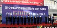西宁曹家堡国际机场年旅客吞吐量突破600万人次 - Qhnews.Com
