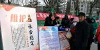 """大通县法院开展国家宪法日""""扫黑除恶""""专项斗宣传活动 - 法院"""