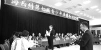 提高青少年法律素养 海西州第七届青少年法律知识竞赛落幕 - Qhnews.Com