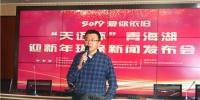 """2019爱你依旧""""天迈杯""""青海湖徒步迎新嘉年华启动报名 - Qhnews.Com"""