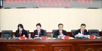 城东法院召开集中整治形式主义、官僚主义安排部署会议 - 法院