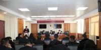 刚察县法院召开2018年度工作总结和2019年工作安排部署会 - 法院