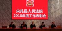 尖扎县人民法院召开2018年度工作表彰大会 - 法院