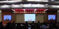 省交通运输厅参加2019年全国交通运输安全生产视频会议 - 交通运输厅
