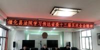 循化县人民法院学习传达省委十三届五次全会精神 - 法院