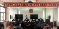 循化县人民法院学习《中华人民共和国人民法院组织法》 - 法院