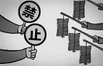 禁放烟花爆竹 西宁动真格了 - 西宁市环境保护局
