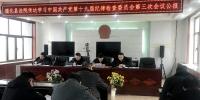 循化县人民法院学习传达十九届中纪委第三次全会精神 - 法院