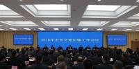 2019年全省交通运输工作会议在西宁召开 - 交通运输厅
