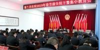 都兰法院召开春节前集体约谈教育会 - 法院