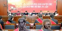 城东区人民法院召开2018年度工作总结暨表彰大会 - 法院