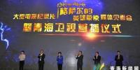 加快媒体融合发展  5G直播首上青藏高原 - Qhnews.Com