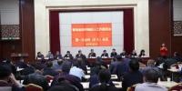 青海省政府残疾人工作委员会 第一次全体(扩大)会议在西宁召开 - 残疾人联合会