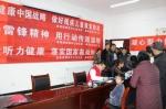 青海省残联赴门源县开展学雷锋志愿服务活动 - 残疾人联合会