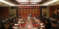 省民宗委学习传达全国两会、省委第68次常委会和省政府党组扩大会议精神 - 民族宗教局