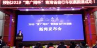 2019青海省自行车联赛吹响高原自行车运动名省号角 - Qhnews.Com