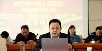 西宁中院召开党组(扩大)会专题学习全市组织、宣传、统战部长会议精神 - 法院