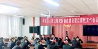 河南县法院召开2019年党风廉政和反腐败工作会议 - 法院