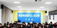 海西州西部矿区人民法院认真学习贯彻《中国共产党政法工作条例》 - 法院