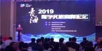 2019青海数字文旅高峰论坛举行 张西明出席 - Qhnews.Com