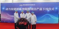 南川工业园区两条锂电池隔膜下线 - Qhnews.Com