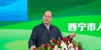 院士专家西宁论道绿色发展 - Qhnews.Com