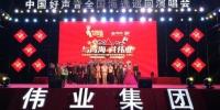 伟业集团《中国好声音》全国海选巡回演唱会--乐都站,完美落幕! - Qhnews.Com