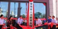青海省人力资源市场搬迁新址正式开业 - Qhnews.Com