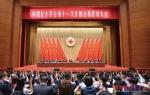 省红十字会传达中国红十字会第十一次全国会员代表大会精神 - 红十字会