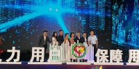青海省安全用电运维、监管系统上线启动 - Qhnews.Com