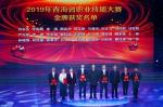 2019全省职业技能大赛完美落幕 - Qhnews.Com