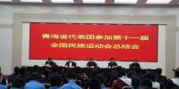 青海省代表团参加第十一届全国民族运动会总结会召开 - 民族宗教局