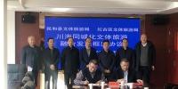 民和红古签订川海同城化文体旅游融合发展框架协议 - Qhnews.Com