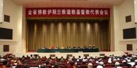 全省佛教伊斯兰教道教基督教代表会议顺利闭幕 - 民族宗教局