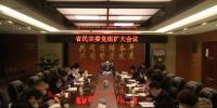 省民宗委召开党组扩大会再研究再部署民族宗教领域疫情防控工作 - 民族宗教局