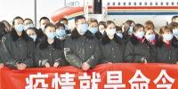 我省首批援助湖北医疗队出征 刘宁为医疗队授旗并宣布出发 - 人民政府
