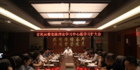 省民宗委传达学习尤权部长来青调研时讲话和省委十三届八次全会等会议精神 - 民族宗教局