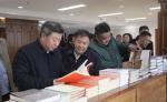 公保扎西常委在青海师范大学调研民族团结进步工作 - 民族宗教局